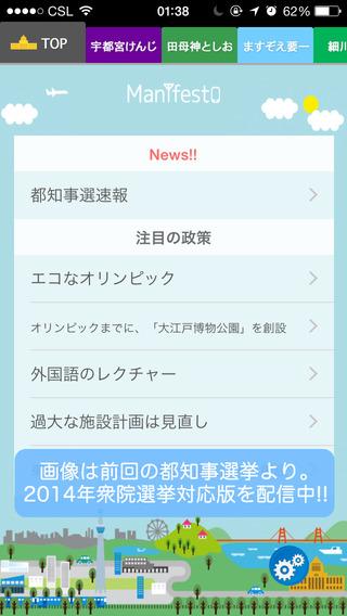 Manifesto 〜選挙公約(マニフェスト)を評価・比較しよう!〜