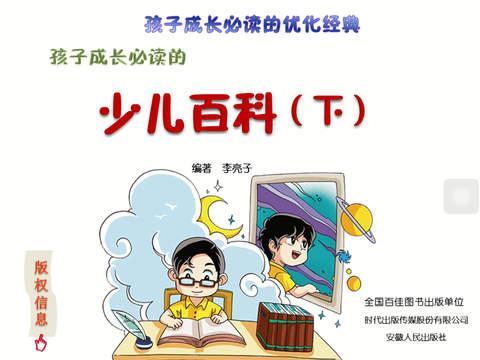 Children's Encyclopedia Volume 3