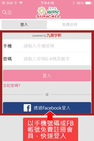 仙可兒生技-健康美肌的好朋友 screenshot 4