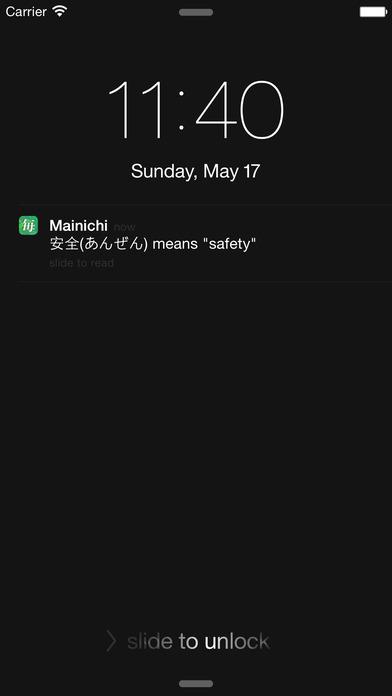 Mainichi iPhone Screenshot 3