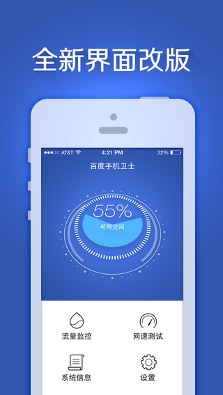 iPhone 屏幕截图 2