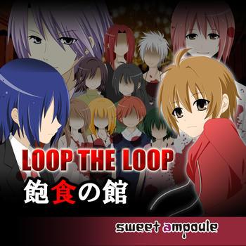 LOOP THE LOOP【1】飽食の館 LOGO-APP點子