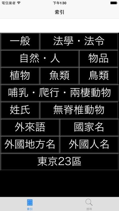 Hard reading kanji iPhone Screenshot 1