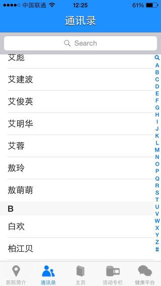 【免費醫療App】E讯通-APP點子