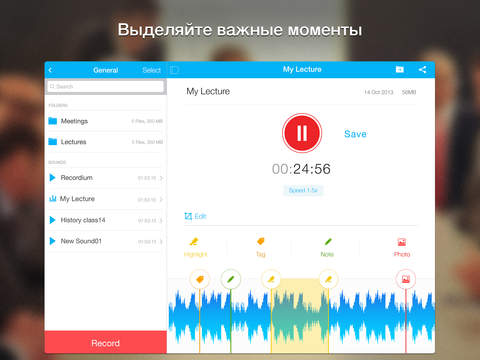 Recordium – профессиональный аудио регистратор, запись звука и заметки Screenshot