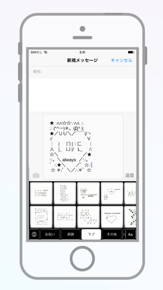One Line Ascii Art Iphone : Iphone app ipad