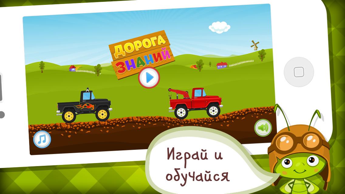 Дорога Знаний - образовательные приложения и развивающие игры для детей