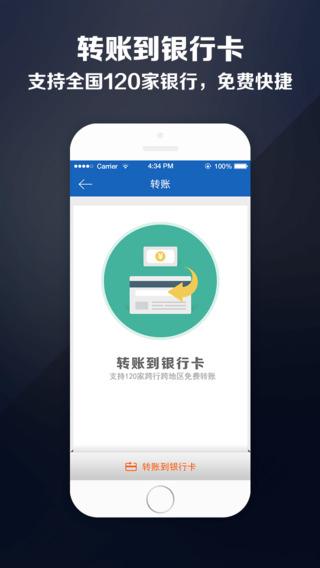 易付宝钱包(零钱宝官方客户端)