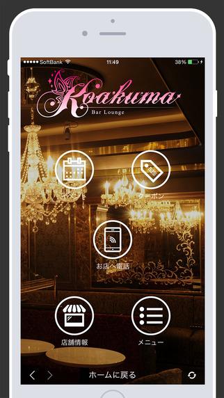 Bar Lounge Koakuma