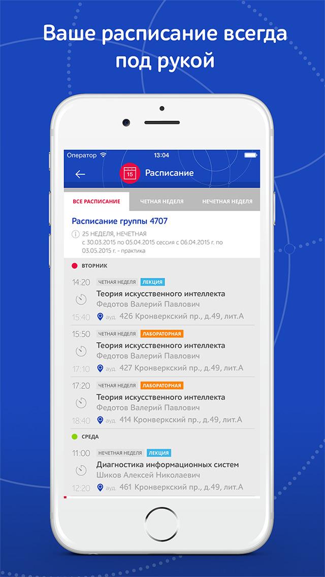 Университет ИТМО Скриншоты6
