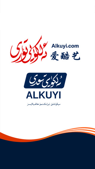 Alkuyi