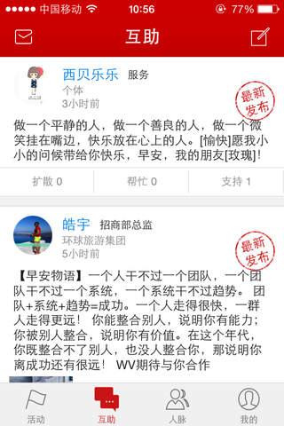 自强学堂 screenshot 1