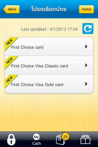 First Choice Mobile screenshot 4