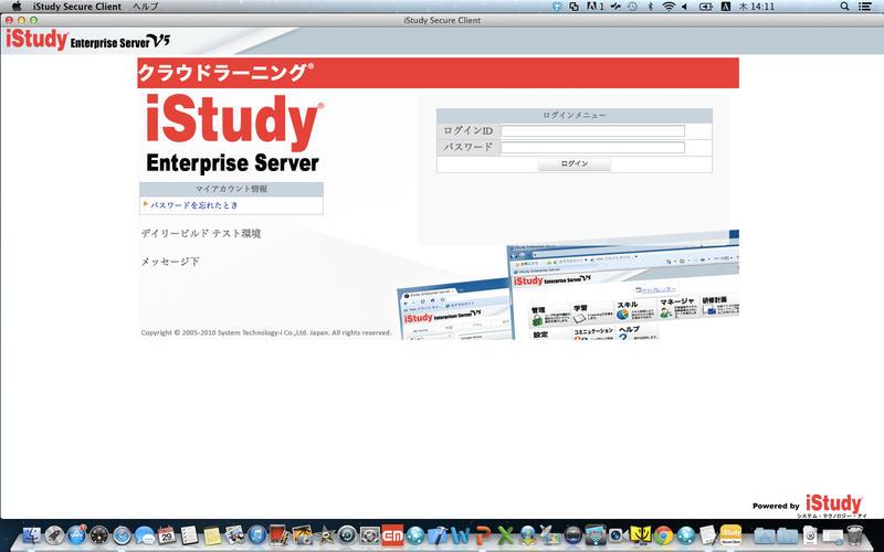 iStudy Secure Access Screenshot - 1