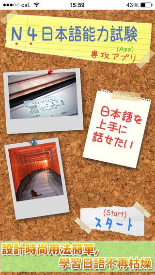 JLPT N4 日本語能力試験