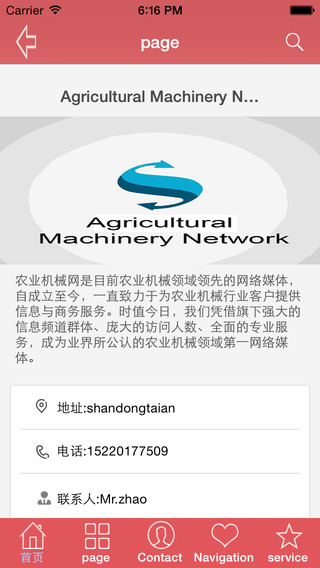Agricultural Machinery Network