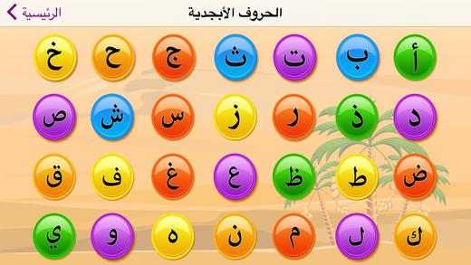 Easy Arabic App تعليم لأطفال اللغة العربية