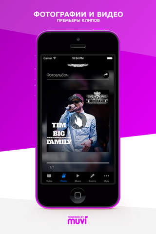 TIMBIGFAMILY - официальное приложение screenshot 3