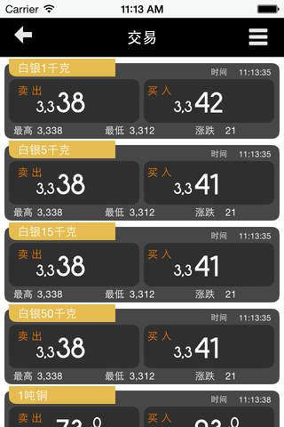 乾文金属在线订货系统 screenshot 3