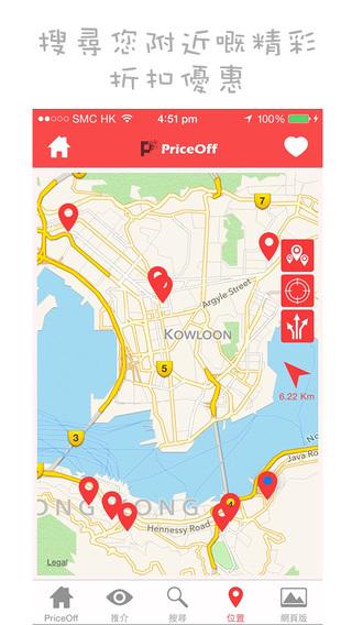 玩免費生活APP|下載PriceOff app不用錢|硬是要APP