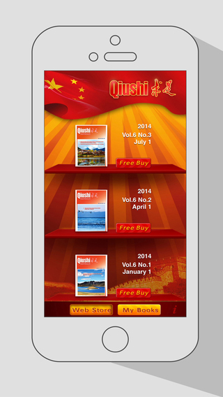 Qiushi iPhone version