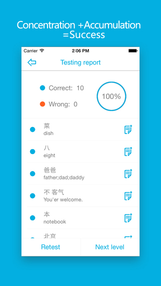 玩免費教育APP 下載Learn Chinese/Mandarin-Hello Words app不用錢 硬是要APP