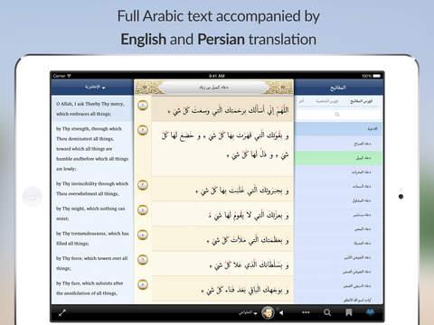 Mafatih al-Jinan HD - مفاتيح الجنان