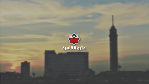 Cairo Metro-New