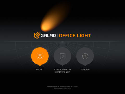 Galad Office Light