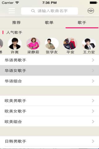 MusicLove screenshot 1