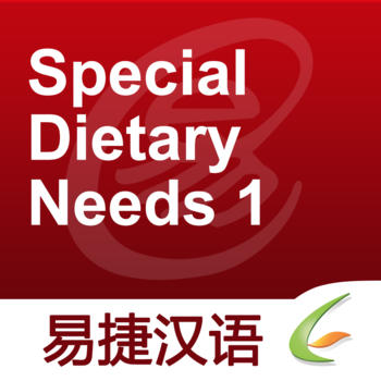 教育App|Special Dietary Needs 1 - Easy Chinese | 点菜3 - 易捷汉语 LOGO-3C達人阿輝的APP