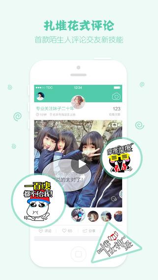 Tutu - 中国最大的青少年图片 视频社交应用