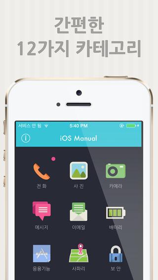 iOS8을 위한 매뉴얼⁺