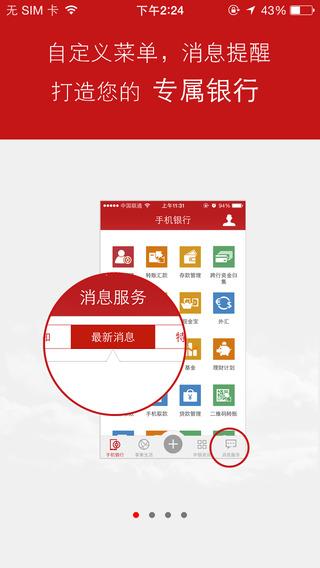iPhone 软件下载 1
