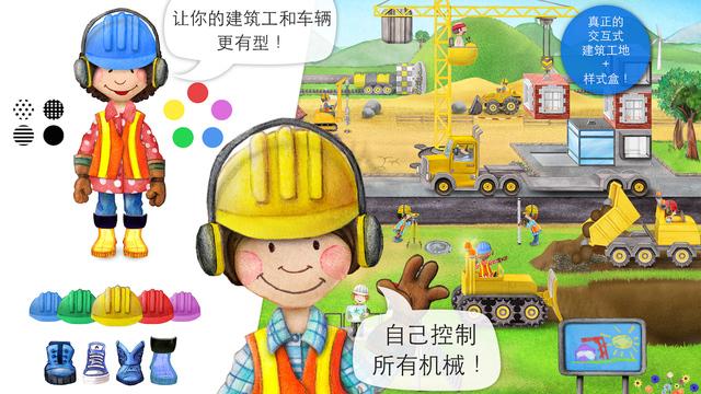 《Tiny Builders - 专为儿童开发的挖掘机、起重机和卸土机游戏![iOS]》