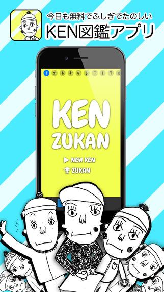 無料娱乐AppのKEN ZUKAN|記事Game
