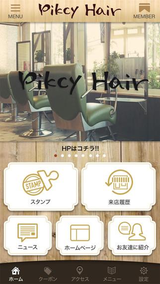 Pikcy Hair公式アプリ