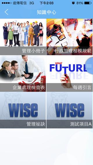 WISE Taiwan