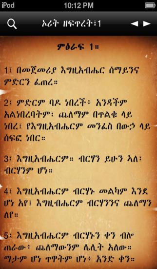 the haile selassie amharic bible pdf