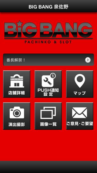 BIGBANG泉佐野アプリ