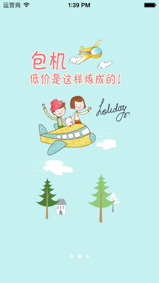 海涛旅游 - iphone/ipad