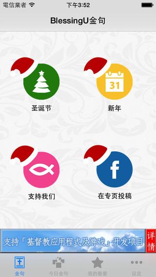 BlessingU金句 - 节日版