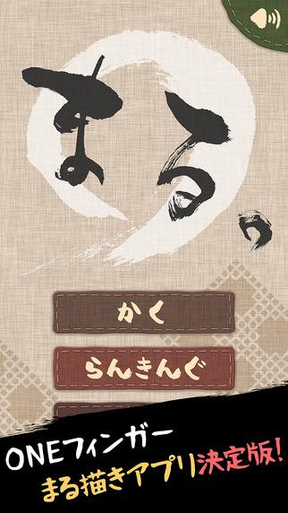玩免費遊戲APP|下載ONEフィンガーまる描きアプリ決定版! - まる。 app不用錢|硬是要APP