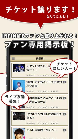 無料娱乐AppのK-POP News for INFINITE 無料で使えるニュースアプリ|記事Game
