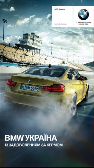 BMW Україна