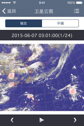 金华防汛 screenshot 4
