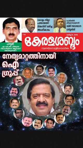 Keralasabdam weekly magazine