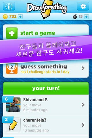 Draw Something screenshot 2