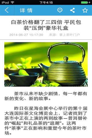 掌上茶叶门户 screenshot 4