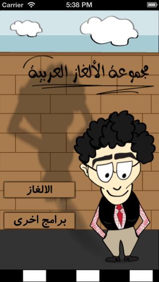 مجموعة الألغاز العربيه